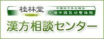 桂林堂漢方相談センター
