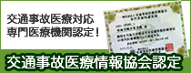 交通事故医療情報協会のホームページ