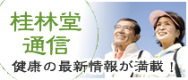 桂林堂通信