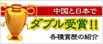 中国と日本でダブル受賞!!各種賞歴の紹介